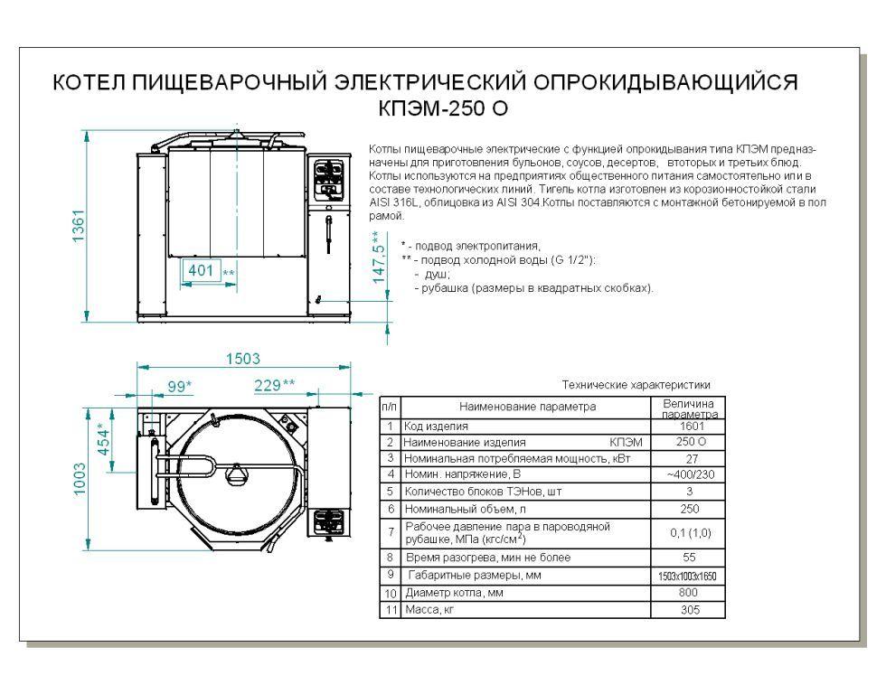 КПЭМ-250 О